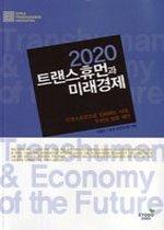 2020 트랜스휴먼과 미래경제