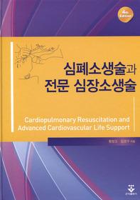 심폐소생술과 전문심장소생술