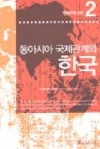 동아시아 국제관계와 한국 - 국제정치와 한국 2