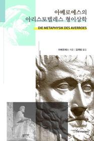 아베로에스의 아리스토텔레스 형이상학