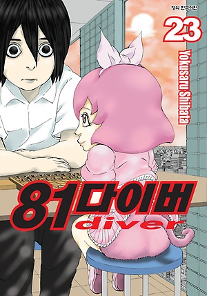 81다이버 (81 DIVER) 23