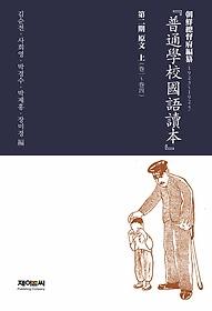 보통학교 국어독본 제2기 원문 (상)
