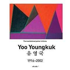 유영국 Yoo Youngkuk