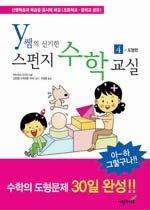 y 쌤의 신기한 스펀지 수학교실 4