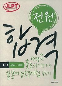 전원 합격 일본어능력시험 N3 문자 어휘