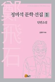 정비석 문학 선집 1