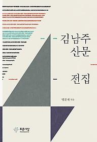 김남주 산문 전집