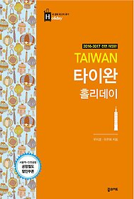 타이완 홀리데이 - 개정판