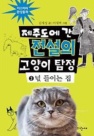 제주도에 간 전설의 고양이 탐정 3