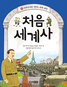 """<font title=""""처음 세계사 09권- 전체주의와 제2차 세계 대전"""">처음 세계사 09권- 전체주의와 제2차 세...</font>"""