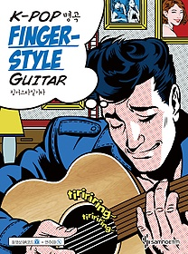 (K-pop 명곡) Finger-style guitar