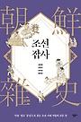 조선잡사 책표지