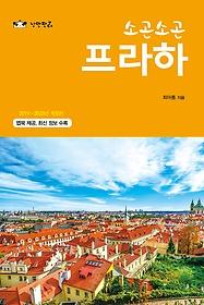 소곤소곤 프라하 (2019~2020 개정판)