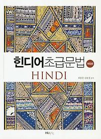 힌디어 초급문법