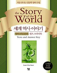 """<font title=""""세계 역사 이야기 영어 리딩 훈련 셀프 스터디북 근대편 1+2 통합본"""">세계 역사 이야기 영어 리딩 훈련 셀프 스...</font>"""