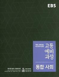 """<font title=""""[2권분철] EBS 고등 예비과정 통합사회 (2021년용)"""">[2권분철] EBS 고등 예비과정 통합사회 (20...</font>"""