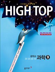 하이탑 중학교 과학 2 (2018년용)