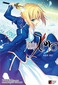 소설 Fate Zero 3