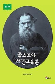 톨스토이 서민 교육론 (큰글자책)