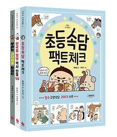 어린이 지식클립 시리즈 1~3 세트