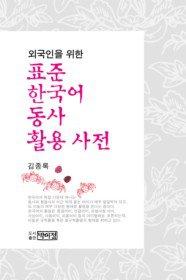 표준 한국어 동사 활용 사전