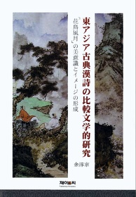 동아시아 고전한시의 비교문학적 연구