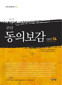 큰글 동의보감 잡병편 14