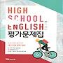 2020 새책 / 당일발송) 2020년 YBM 와이비엠 고등학교 영어 평가문제집 (High School English, 한상호 교과서편) 1학년