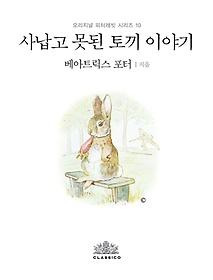 사납고 못된 토끼 이야기 (한글판)