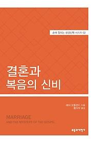 결혼과 복음의 신비