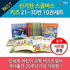 [사은품증정]신기한 스쿨버스 키즈 21-30번 10권세트 최신개정판