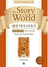 """<font title=""""세계 역사 이야기 영어 리딩 훈련 셀프 스터디북 고대편 1+2 통합본"""">세계 역사 이야기 영어 리딩 훈련 셀프 스...</font>"""