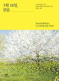 5월 18일, 맑음 (큰글자도서)