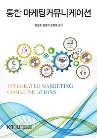 통합 마케팅 커뮤니케이션