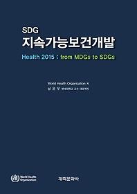 SDG 지속가능보건개발