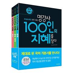 100인의 지혜 세트 (2021년용)