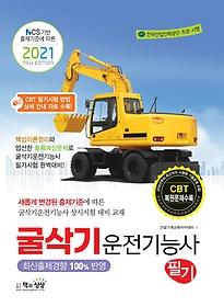 2021 굴삭기운전기능사 필기