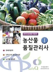 농산물품질관리사 1 (2012)