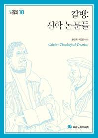 칼뱅: 신학 논문들