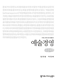 예술경영 (큰글씨책)