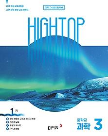 하이탑 HIGH TOP 중학교 과학 3 (2021년용)
