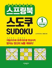 스프링북 스도쿠 SUDOKU 1 - 초급/중급