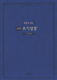 본문이 있는 채움 쓰기성경 - 신약전서