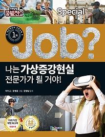 "<font title=""job? special 나는 가상증강현실 전문가가 될 거야!"">job? special 나는 가상증강현실 전문가가 ...</font>"