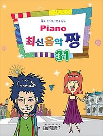 Piano 최신음악 짱 31