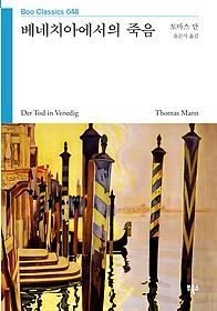 베네치아에서의 죽음