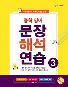 숨마 주니어 중학 영어 문장 해석 연습 3
