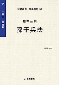 표준음훈 손자병법 標準音訓 孫子兵法