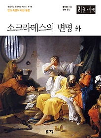 소크라테스의 변명 外 (큰글자책)