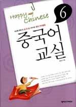 중국어 교실 6